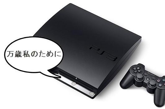 PS3 tops five million consoles sold in Japan