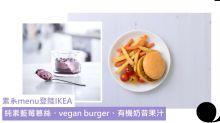 兒童素burger登陸IKEA!有機奶昔果汁 + 鹽味焦糖雪糕回歸