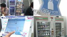 遲早冇店員?日本便利店變自動售賣機