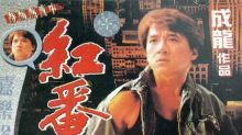 「地道」星期五影院-1995豬年賀歲檔 周星馳大戰成龍邊個贏?