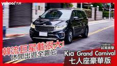 【試駕直擊】韓式尊榮禮賓首選!Kia Grand Carnival七人座豪華版都會試駕體驗!