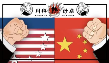 2020美國總統大選》中國比較希望誰當選?川普拜登「對中政策」比一比