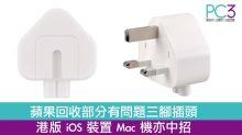 蘋果回收部分有問題三腳插頭!港版 iOS 裝置 Mac 機亦中招!