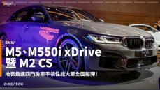 【新車速報】注意!紳裝暴徒來襲!2021 BMW M5、M550i xDrive與M2 CS登場!