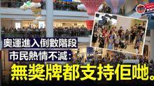 【東京奧運】港將一日奪兩面獎牌  市民大讚運動員:無獎牌都支持