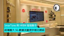 SmarTone 與 HKBN 強強聯手,疏導龐大 5G 數據流量提供穩定網絡