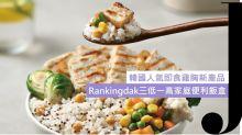 【3分半鐘開飯】韓國即食雞胸新品!Rankingdak三低一高便利飯盒