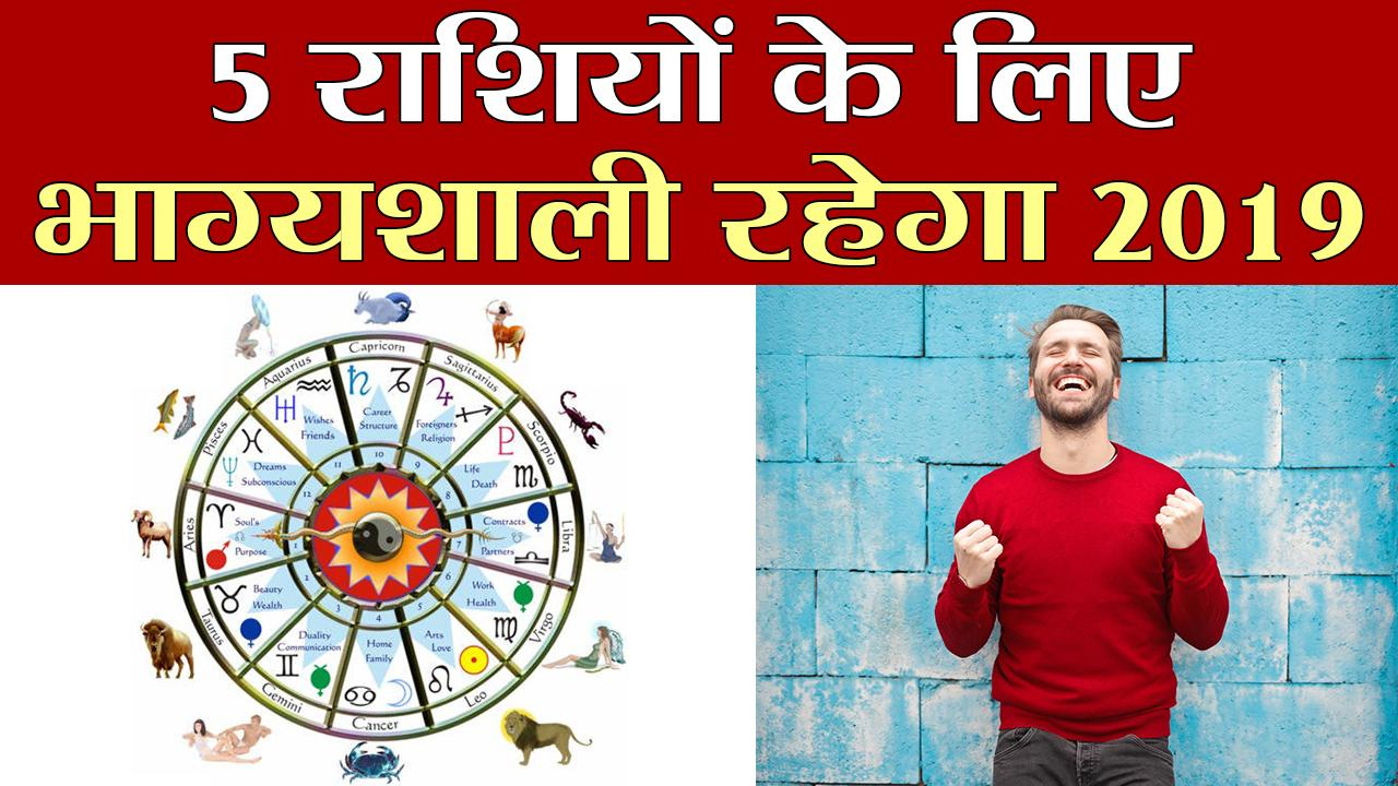Horoscope 2019: Are you the Luckiest Zodiac Signs in 2019 ...