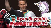 宣傳 Deadpool!Ryan Reynolds 參加韓國《蒙面歌王》