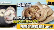 貝果食譜│味噌芝麻櫻花Bagel 想要煙韌口感麵團先用熱水燙煮?