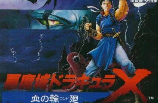 Dracula X rated by OFLC