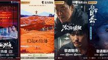 iQIYI Debuts Suspense Drama List for 'Mist Theater'