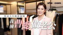 專訪大小姐林淑敏:我想揀曹總做老公