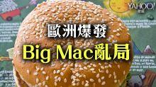 歐洲爆發「Big Mac亂局」