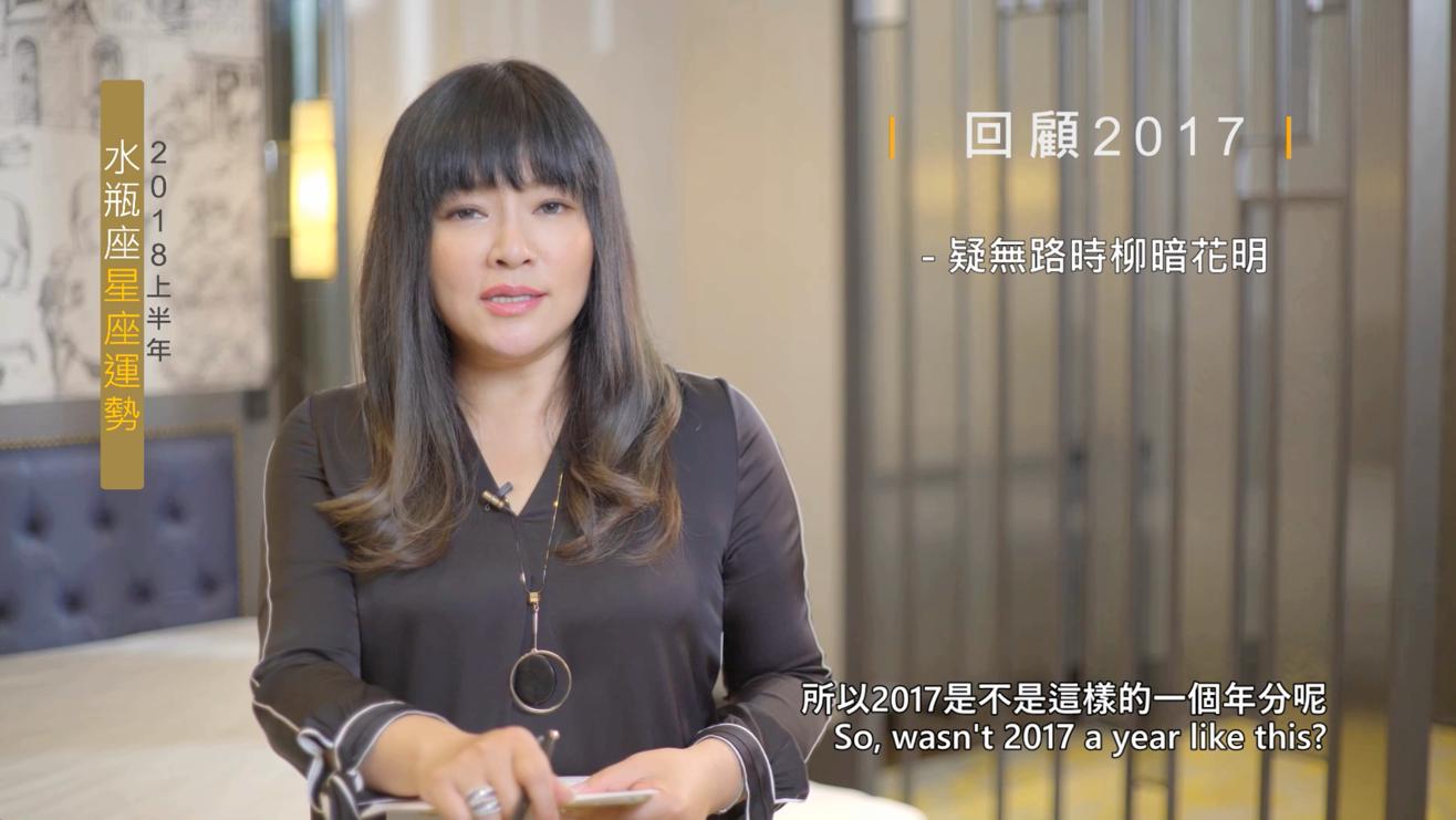 【唐綺陽】2018 上半年水瓶座運勢 [影片] - Yahoo奇摩新聞