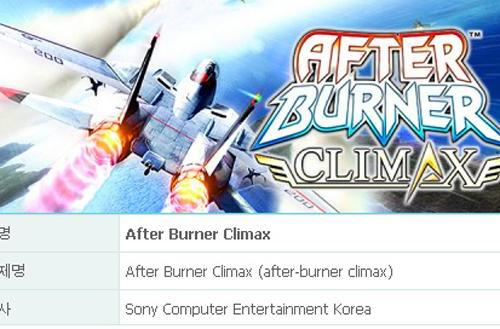 After Burner Climax rated by OFLC and Korean board, possibly coming to PSN