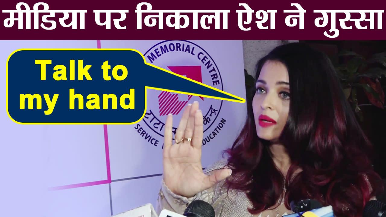 Aishwarya Rai Bachchan gets angry on media; Here's Why