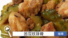 食譜搜尋:苦瓜炆排骨