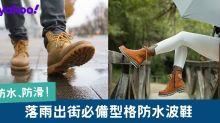 落雨天氣出街必備!9對型格實用防水波鞋