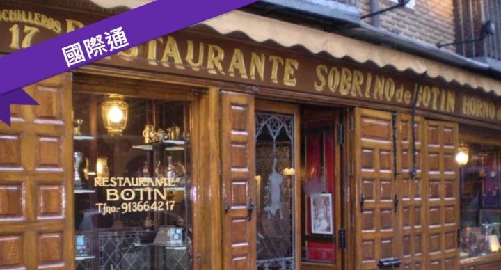 全球最老餐廳歎:快撐不住了