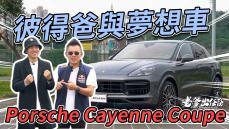 【老爹出任務】接近千萬的Cayenne Coupe接小孩上下課剛剛好!!熱血又實用 Ft.彼得爸