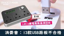 消委會:13款USB拖板不合格?Ldnio有觸電風險須停用回收