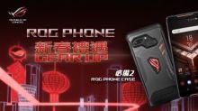 【著數情報】ROG Phone 電競手機推出限定優惠!