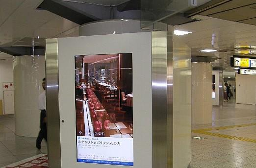 """65-inch """"digital posters"""" catch eyes in Tokyo train station"""
