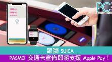 跟隨 SUICA! PASMO 交通卡宣佈即將支援 Apple Pay!