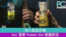 突入飲品市場!Acer 發表 Predator Shot 能量飲品