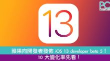 蘋果向開發者發佈 iOS 13 developer beta 5!10 大變化率先看!