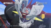 【有片】香港3月22日上映 《鐵甲萬能俠:決戰魔神》Rocket Punch!