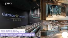 【尖咀好去處】英皇戲院進駐iSquare!全港最大IMAX with Laser銀幕