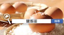 食譜搜尋:鹽焗蛋
