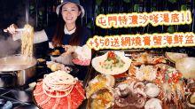 【屯門美食】任食最平$98!加$50八款網燒膏蟹海鮮盤