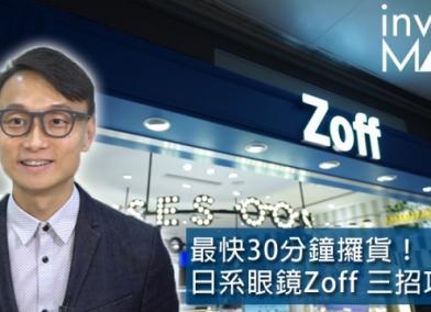 【BrandStory】最快30分鐘攞貨!日系眼鏡Zoff 三招攻港