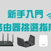 【怎麼挑選 WiFi 路由器】新手入門,簡單幾招找到最適合你的路由器