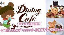 起治癒系卡通cafe!人氣畫冊《 The Bears' School 小熊學校》在東京晴空鎮開幕了〜