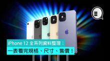 iPhone 12 全系列資料整理:一表看完規格、尺寸、售價!