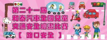 第二十一屆和泰汽車全國兒童交通安全繪畫比賽活動報名開始!
