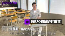 【娛樂訪談】Do姐御用設計師何國鉦:朋友警告過我要小心