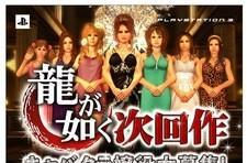 Sega Japan casting 'hostess' models for next Yakuza title