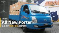 【新車速報】標配ESP之柴油載很大!Hyundai All New Porter千輛優惠65.8萬元起!