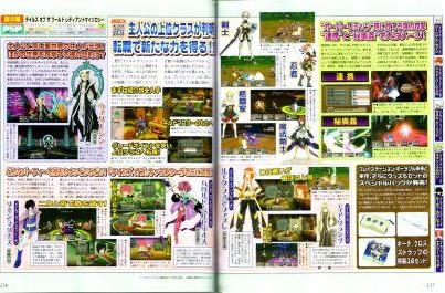Magazine scan makes Tales of the World even more exciting