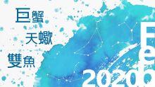 2020年2月水象星座運勢【巨蟹、天蠍、雙魚】天蠍別再對情人耍懶