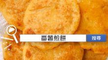 食譜搜尋:番薯煎餅