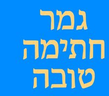 Don't say 'Happy Yom Kippur': How to greet someone observing the Jewish Day of Atonement