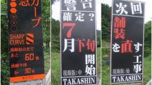 日本「預告修路」警告牌 EVA風太搶眼