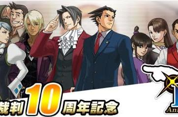 Capcom launches Ace Attorney 10th anniversary website on 9th anniversary