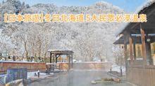 【日本旅遊】北海道5大當地人必浸溫泉!最北端不凍湖+人氣登別溫泉